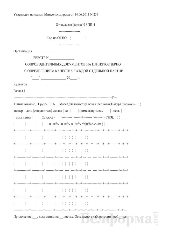Реестр сопроводительных документов на принятое зерно с определением качества каждой отдельной партии (Форма № ЗПП-4). Страница 1