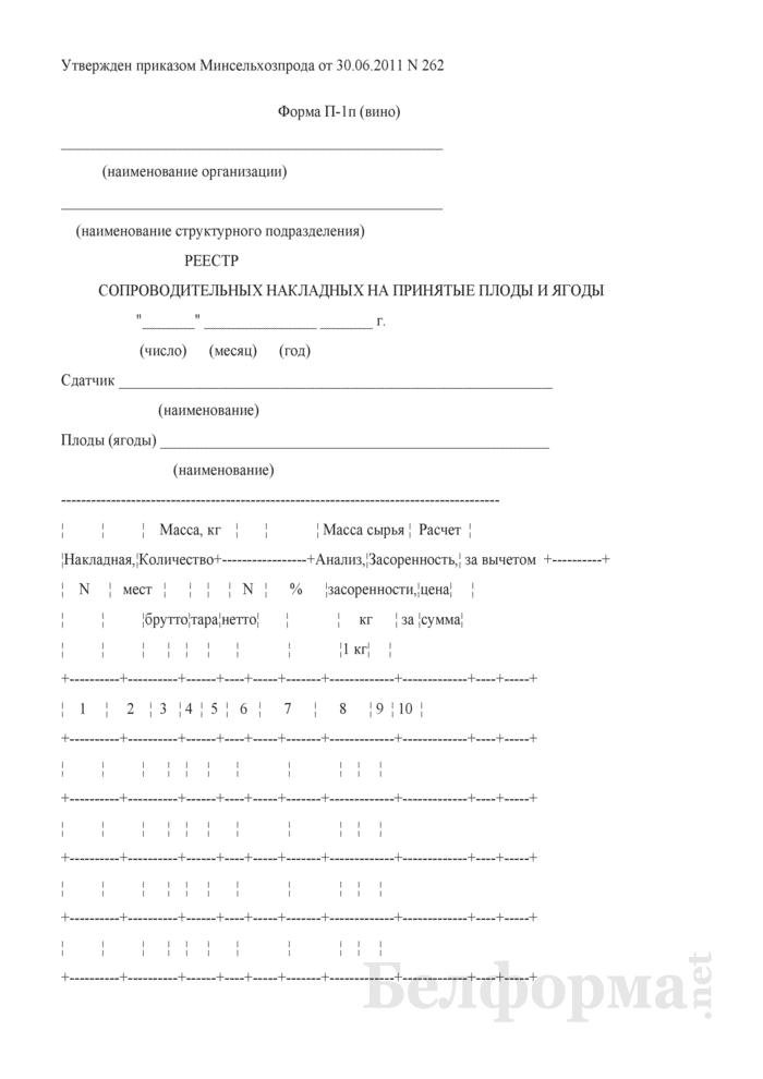 Реестр сопроводительных накладных на принятые плоды и ягоды (Форма П-1п (вино)). Страница 1