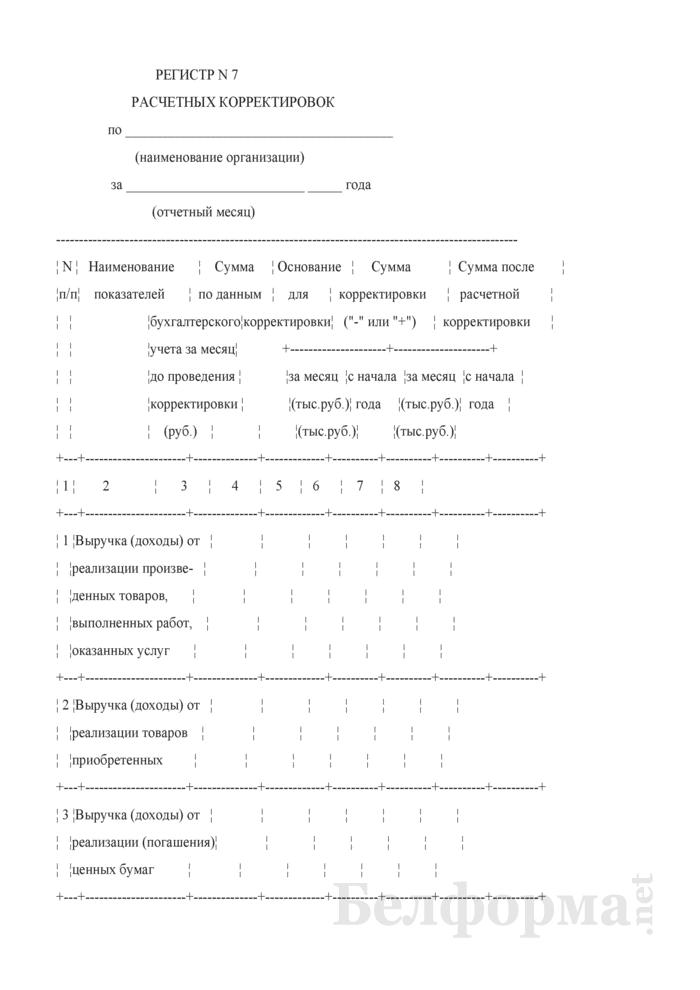 Регистр № 7 расчетных корректировок. Страница 1
