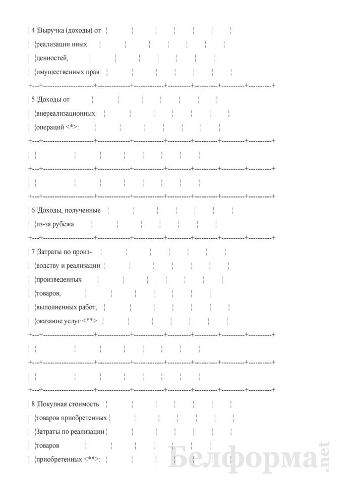 Регистр № 7 расчетных корректировок. Страница 2