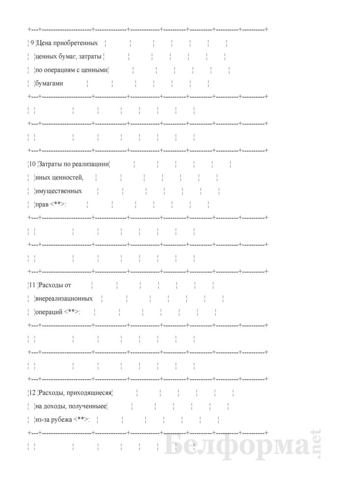 Регистр № 7 расчетных корректировок. Страница 3