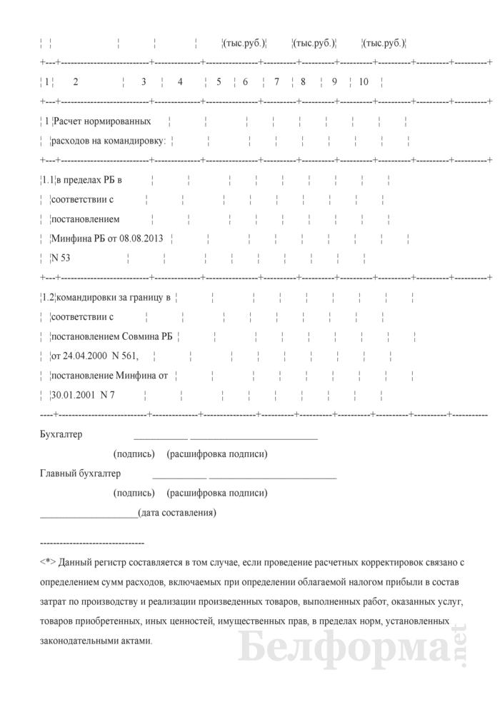 Регистр № 7 расчетных корректировок. Страница 5