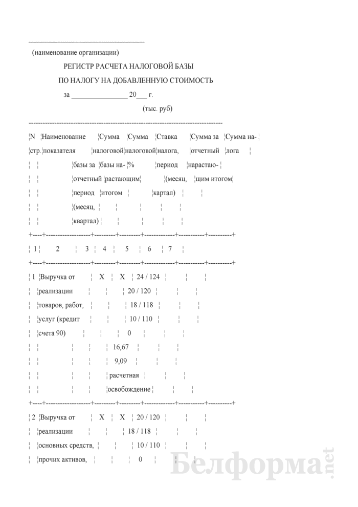 Регистр расчета налоговой базы по налогу на добавленную стоимость. Страница 1