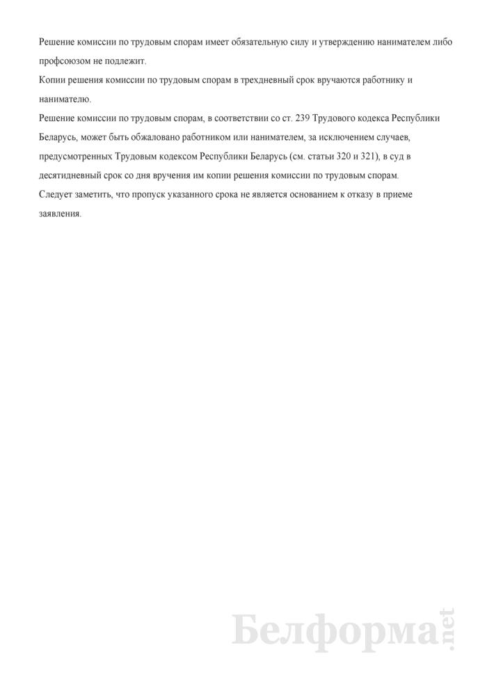 Решение комиссии по трудовым спорам. Страница 2