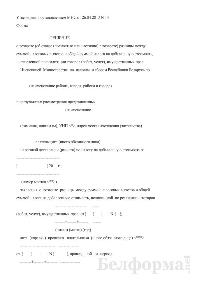 Решение о возврате (об отказе (полностью или частично) в возврате) разницы между суммой налоговых вычетов и общей суммой налога на добавленную стоимость, исчисленной по реализации товаров (работ, услуг), имущественных прав (Форма). Страница 1