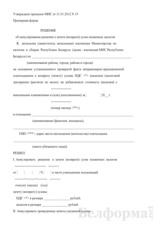 Решение об аннулировании решения о зачете (возврате) сумм косвенных налогов. Страница 1