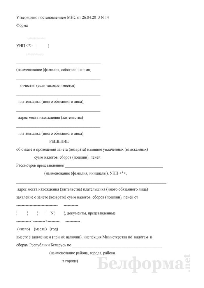 Решение об отказе в проведении зачета (возврата) излишне уплаченных (взысканных) сумм налогов, сборов (пошлин), пеней. Страница 1