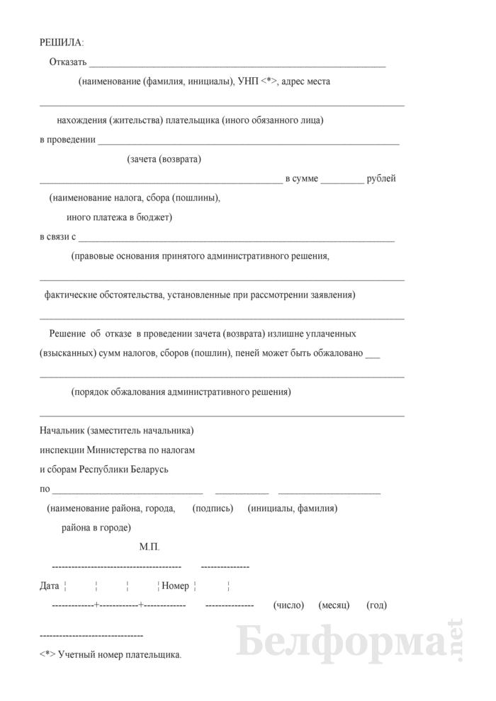 Решение об отказе в проведении зачета (возврата) излишне уплаченных (взысканных) сумм налогов, сборов (пошлин), пеней. Страница 2
