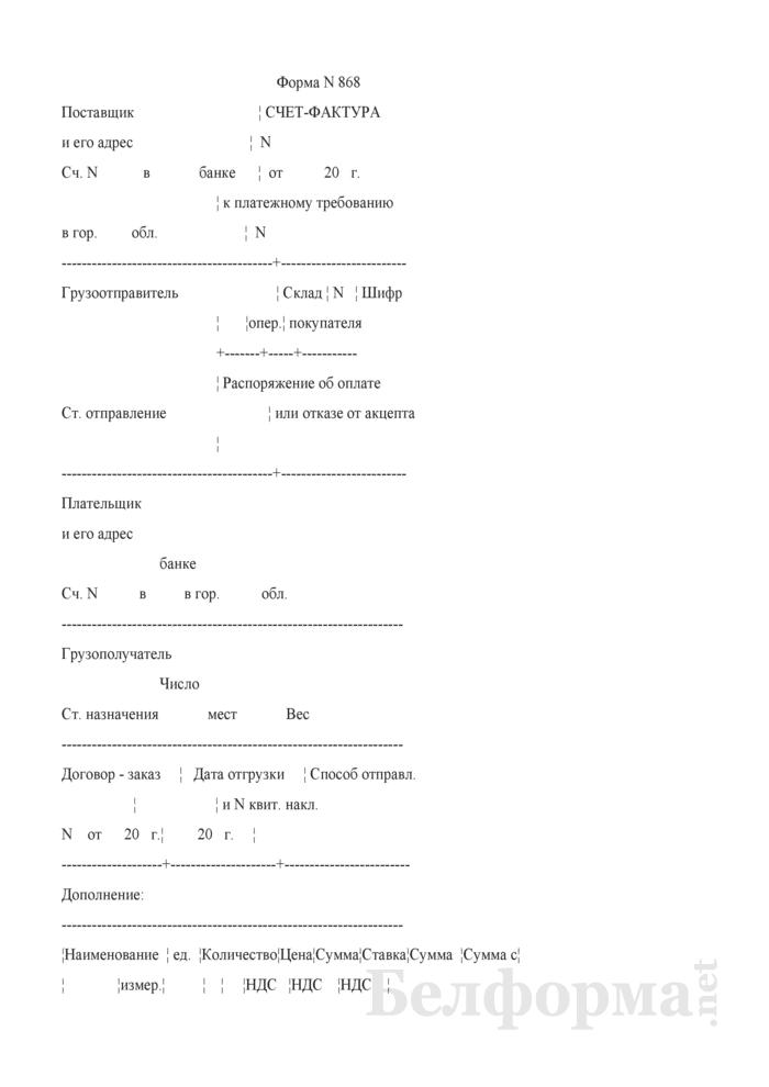 Счет-фактура. Форма № 868. Страница 1