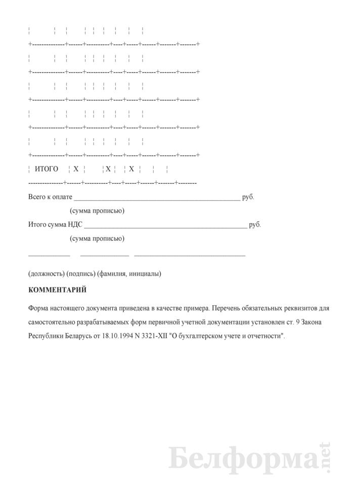 Счет-фактура. Форма № 868. Страница 3