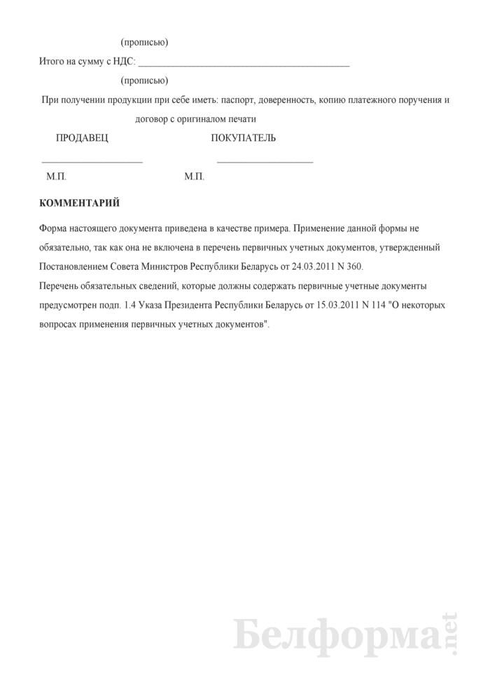 Счет-протокол. Страница 2