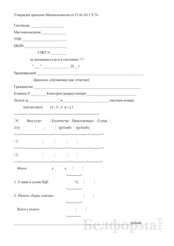 Счет за оказанные услуги в гостинице. Страница 1