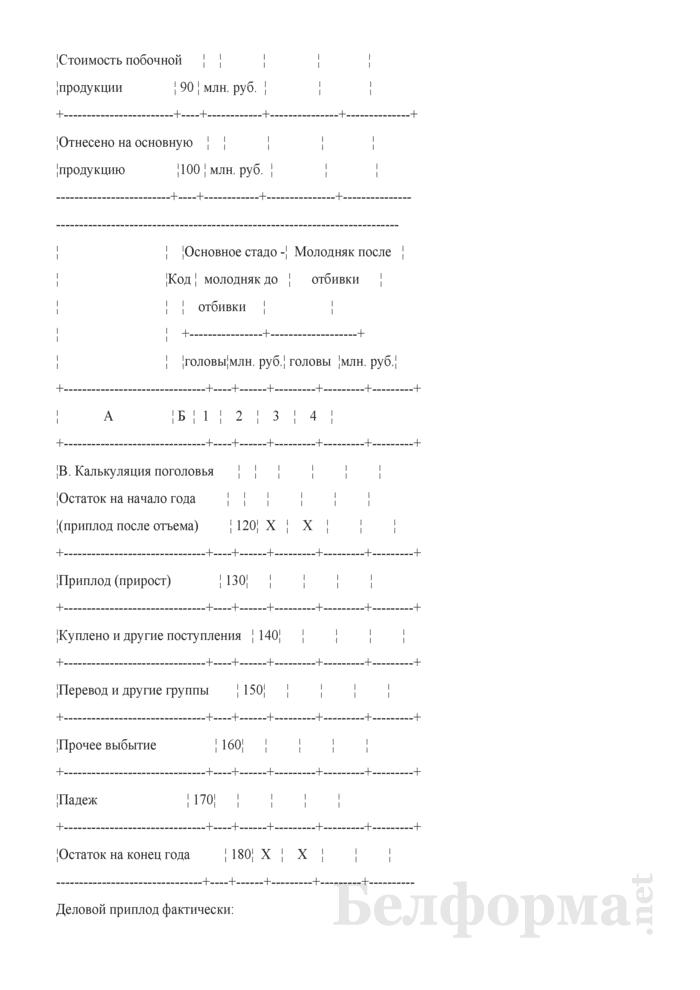 Себестоимость молодняка племенных лошадей (Форма 21-АПК). Страница 2