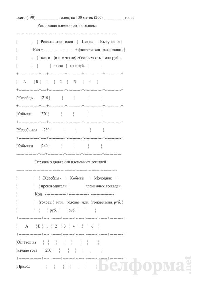 Себестоимость молодняка племенных лошадей (Форма 21-АПК). Страница 3