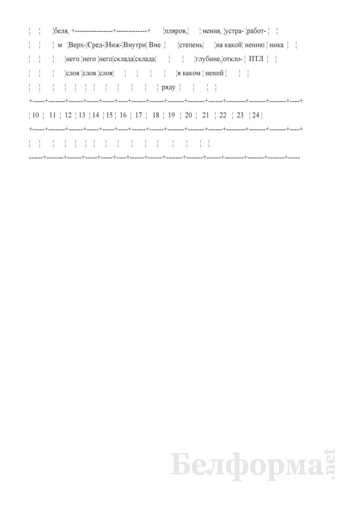 Штабельный ярлык на семена (Форма № ЗПП-91). Страница 2