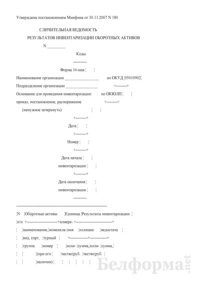 Сличительная ведомость результатов инвентаризации оборотных активов. Форма № 16-инв. Страница 1