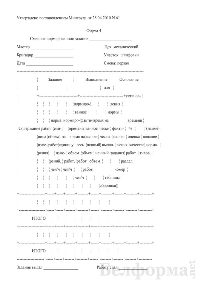 Сменное нормированное задание (Форма 4). Страница 1