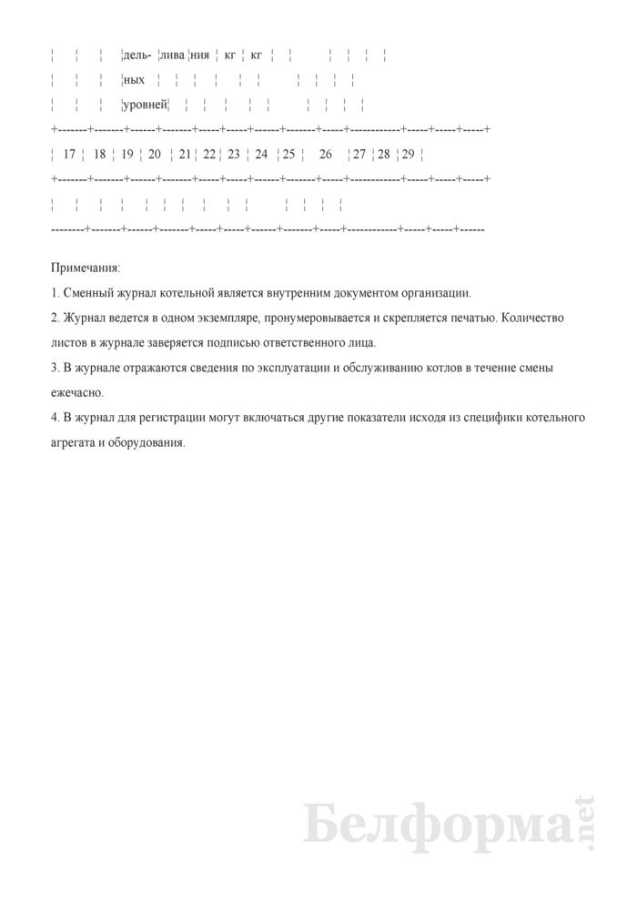 Сменный журнал котельной. Страница 2