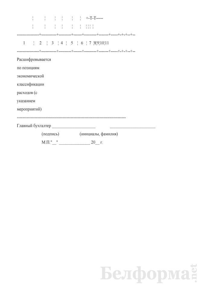 Смета доходов и расходов по денежным средствам международной технической помощи. Страница 3