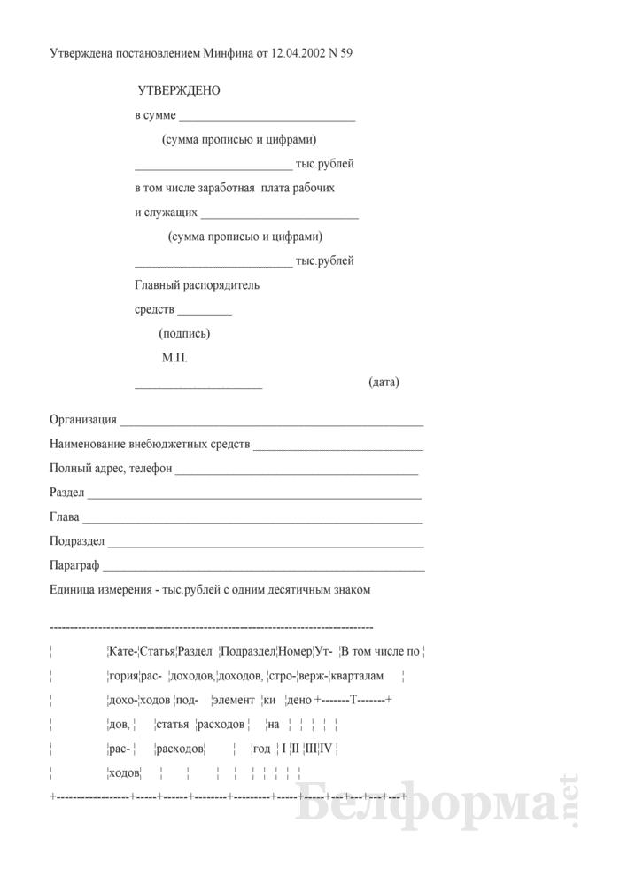 Смета доходов и расходов внебюджетных средств организаций, финансируемых из бюджета на год. Страница 1