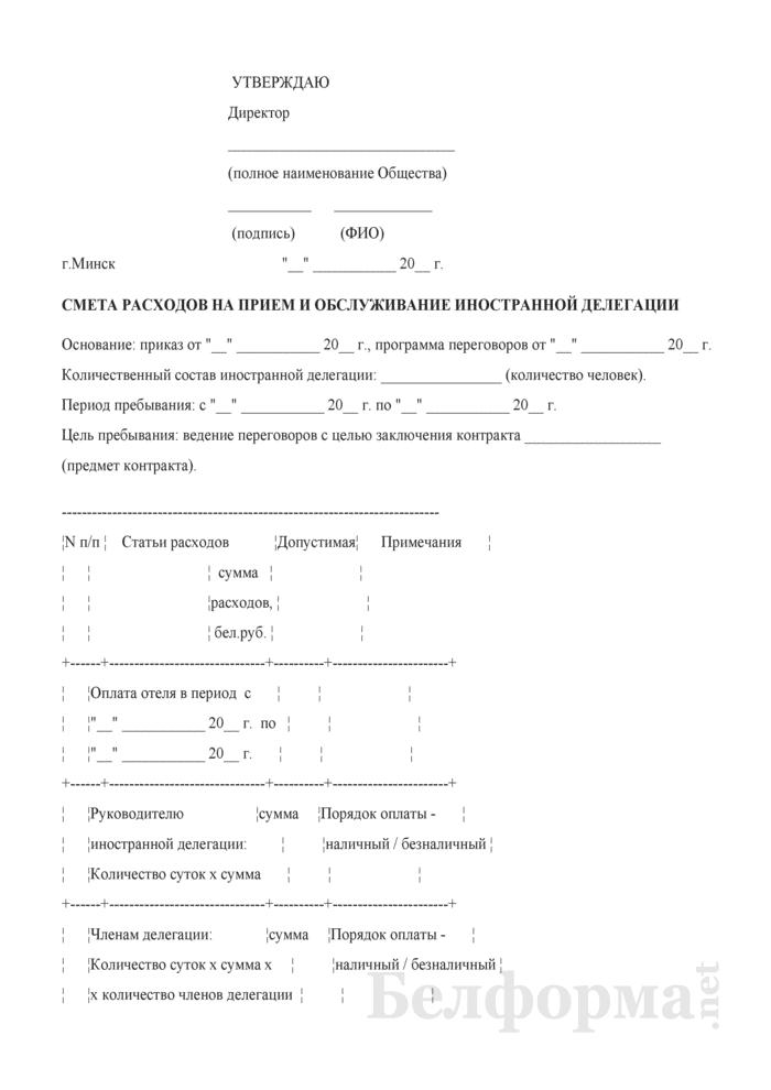 Смета расходов на прием и обслуживание иностранной делегации. Страница 1