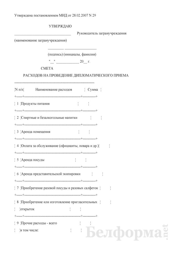 Смета расходов на проведение дипломатического приема. Страница 1