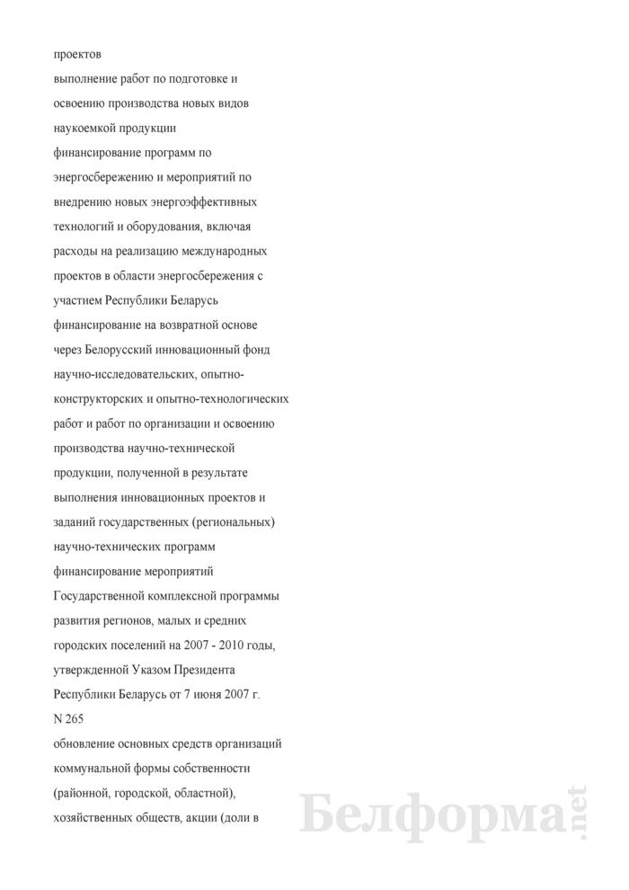 Смета расходов средств инновационного фонда Гомельского областного исполнительного комитета по направлениям использования на 2009 год. Страница 2