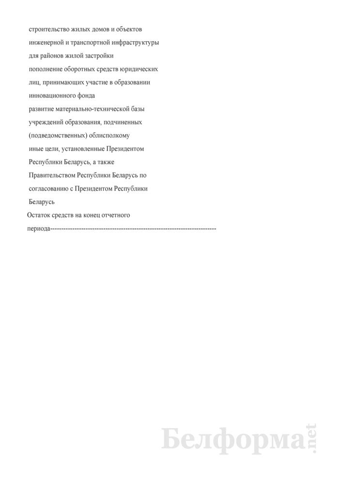 Смета расходов средств инновационного фонда Гомельского областного исполнительного комитета по направлениям использования на 2009 год. Страница 5