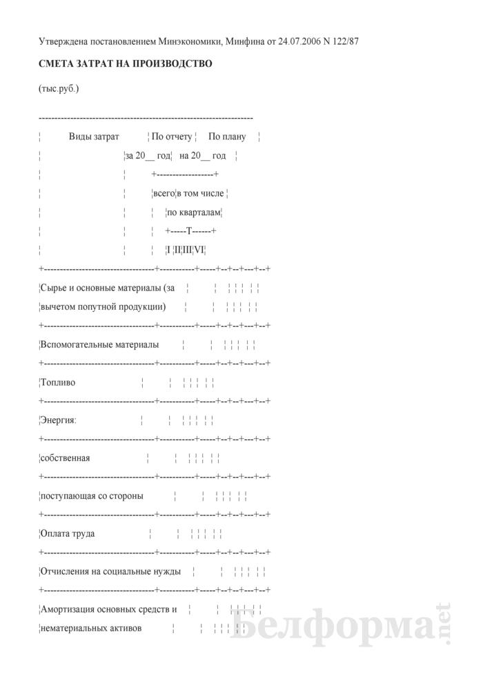 Смета затрат на производство товарной продукции. Страница 1