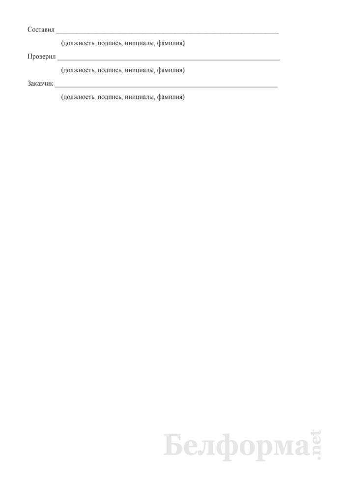 Сметный расчет расходов на содержание эксплуатационного персонала на период пусконаладочных работ и комплексного опробования оборудования. Страница 2