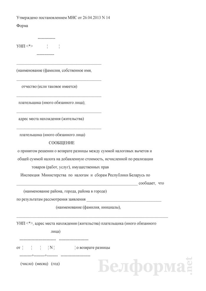 Сообщение о принятом решении о возврате разницы между суммой налоговых вычетов и общей суммой налога на добавленную стоимость, исчисленной по реализации товаров (работ, услуг), имущественных прав (Форма). Страница 1