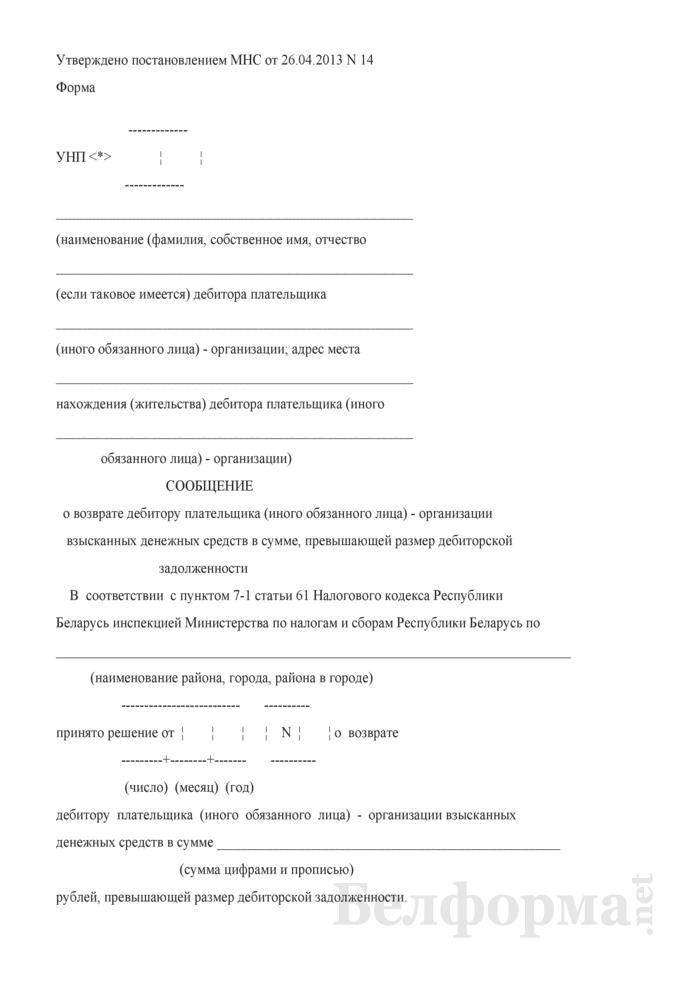 Сообщение о возврате дебитору плательщика (иного обязанного лица) - организации взысканных денежных средств в сумме, превышающей размер дебиторской задолженности (Форма). Страница 1