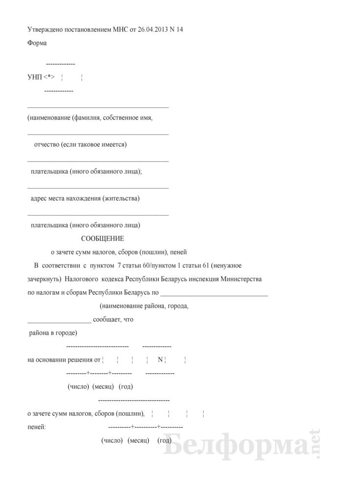 Сообщение о зачете излишне уплаченных (взысканных) сумм налогов, сборов (пошлин), пеней. Страница 1