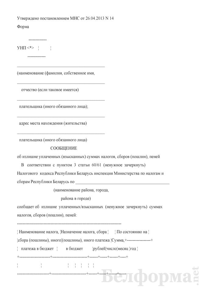 Сообщение об излишне уплаченных (взысканных) суммах налогов, сборов (пошлин), пеней. Страница 1