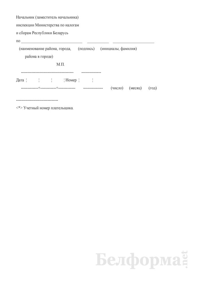Сообщение об излишне уплаченных (взысканных) суммах налогов, сборов (пошлин), пеней. Страница 2