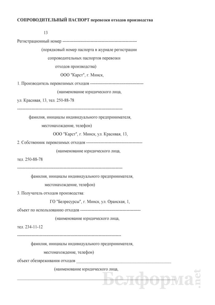 Сопроводительный паспорт перевозки отходов производства (Образец заполнения). Страница 1