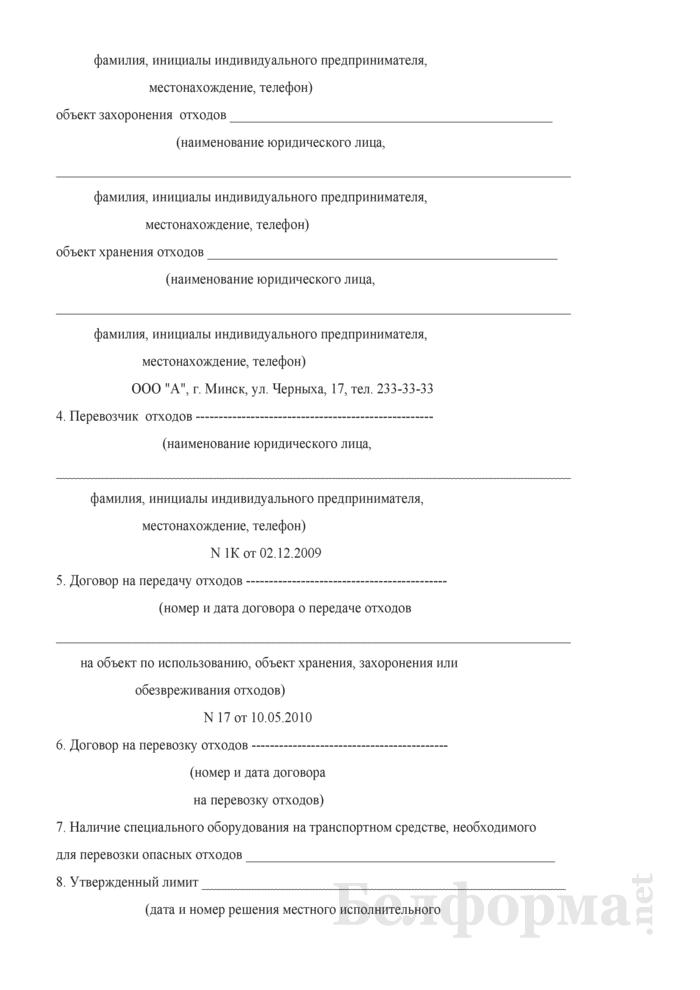 Сопроводительный паспорт перевозки отходов производства (Образец заполнения). Страница 2