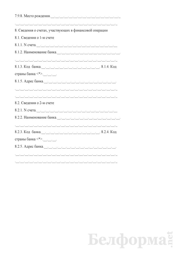 Специальный формуляр регистрации финансовой операции, подлежащей особому контролю. Страница 4