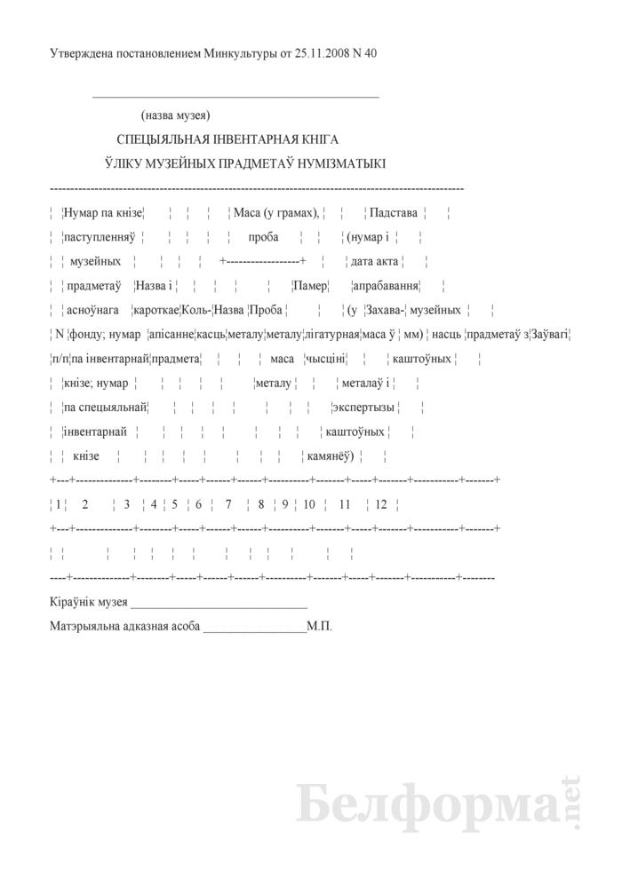 Спецыяльная iнвентарная кнiга ўлiку музейных прадметаў нумiзматыкi. Страница 1