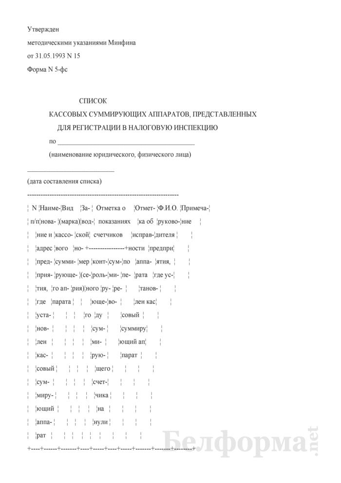 Список кассовых суммирующих аппаратов, представленных для регистрации в налоговую инспекцию. Форма № 5-фс. Страница 1
