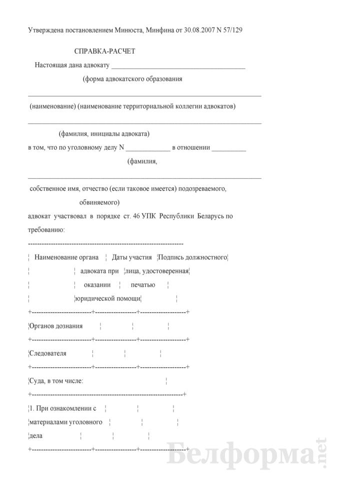 Справка-расчет, составляемая адвокатом, участвовавшим в дознании, предварительном следствии и в суде по назначению либо оказывавшим юридическую помощь гражданину, освобожденному от ее оплаты органом, ведущим уголовный процесс. Страница 1