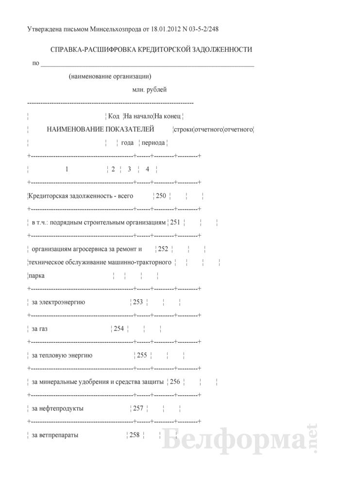 """Справка-расшифровка кредиторской задолженности (к форме № 5 """"Приложение к бухгалтерскому балансу"""") (для организаций системы Минсельхозпрода). Страница 1"""