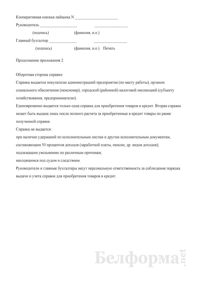 Справка для приобретения товара в кредит. Страница 2