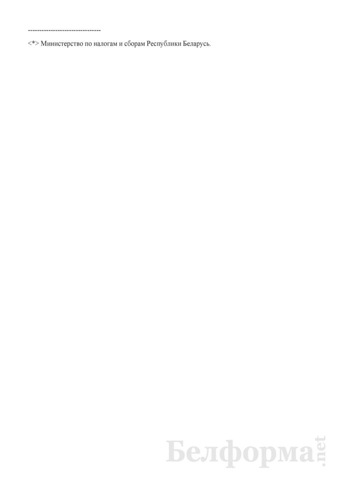 Справка о наличии или об отсутствии исполнительных листов и (или) иных требований о взыскании с лица задолженности по налогам, другим долгам и обязательствам перед Республикой Беларусь, ее юридическими и физическими лицами для решения вопроса о выходе из гражданства Республики Беларусь. Страница 2