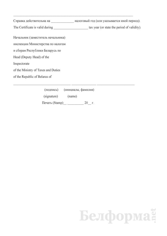 Справка о постоянном местонахождении. Страница 2