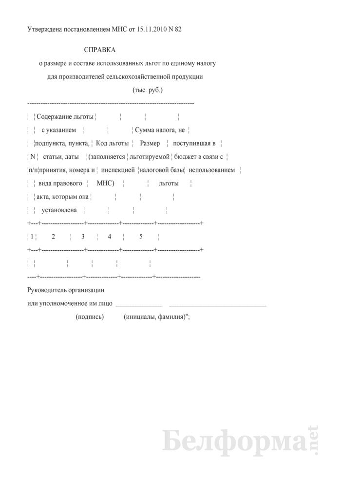 Справка о размере и составе использованных льгот по единому налогу для производителей сельскохозяйственной продукции. Страница 1