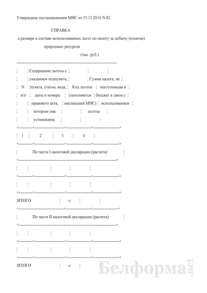 Справка о размере и составе использованных льгот по налогу за добычу (изъятие) природных ресурсов. Страница 1