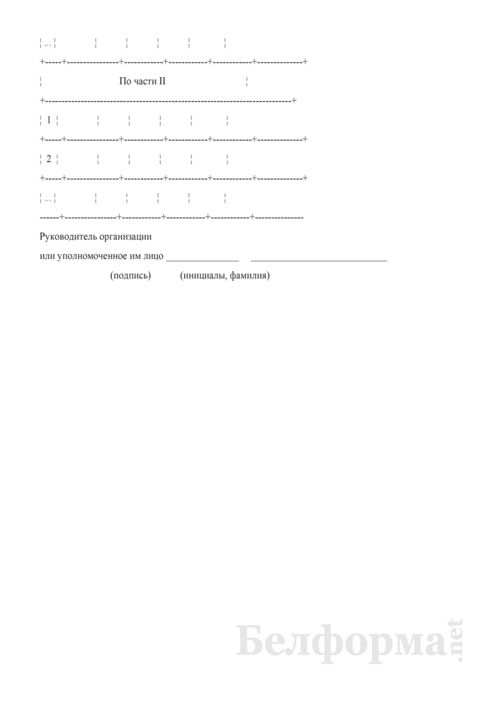 Справка о размере и составе использованных льгот по земельному налогу (арендной плате за земельные участки). Страница 2