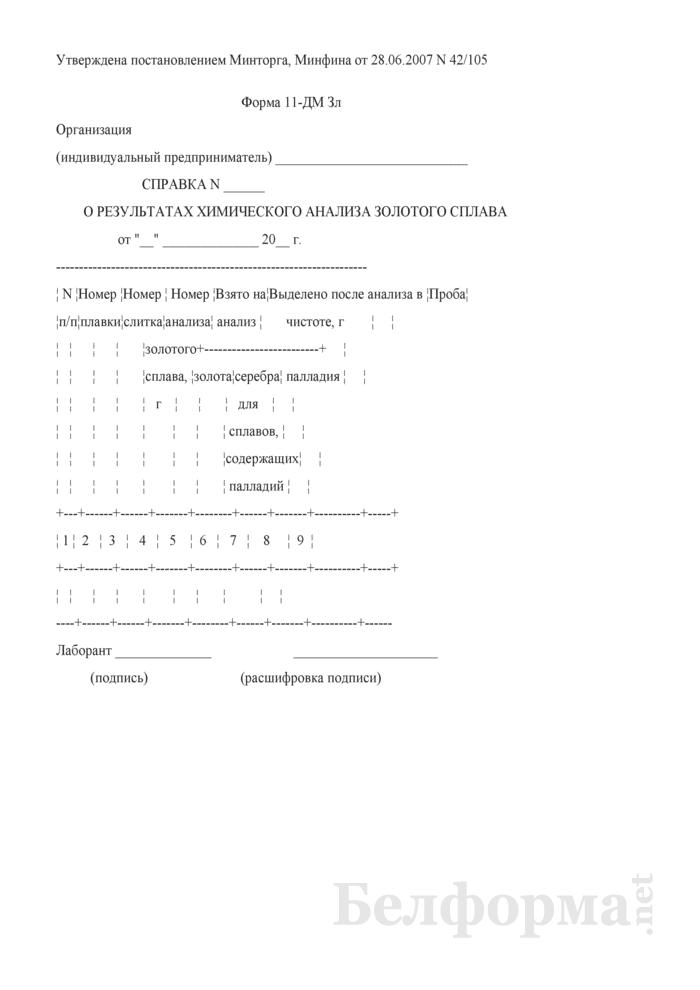 Справка о результатах химического анализа золотого сплава. Форма № 11-ДМ Зл. Страница 1