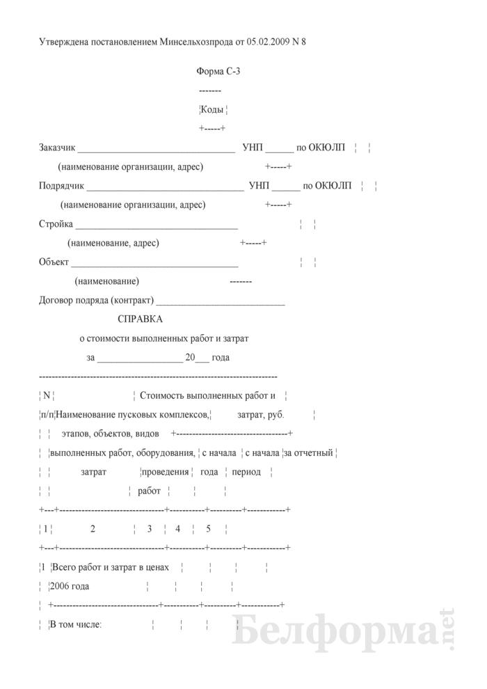 Справка о стоимости выполненных работ и затрат. Форма С-3. Страница 1
